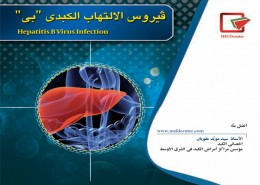 Hepatitis-B-Arabic