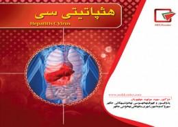 Hepatitis-C-Kurdish