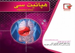Hepatitis-C-persian